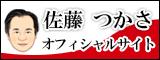 佐藤つかさ オフィシャルサイト・デイサービス
